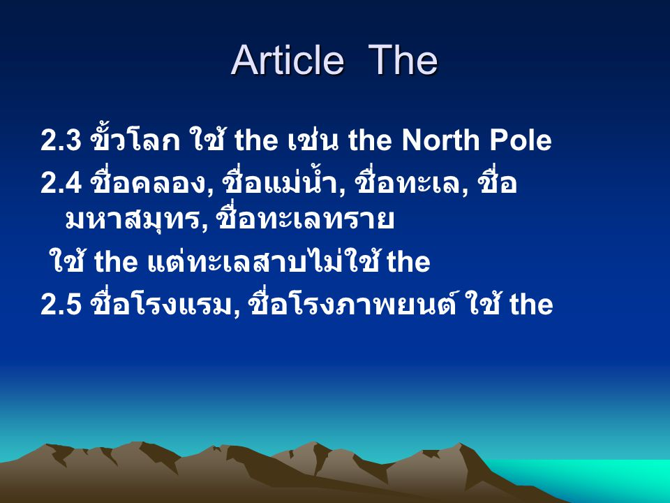 Article The 2.3 ขั้วโลก ใช้ the เช่น the North Pole