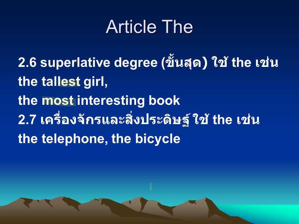 Article The 2.6 superlative degree (ขั้นสุด) ใช้ the เช่น