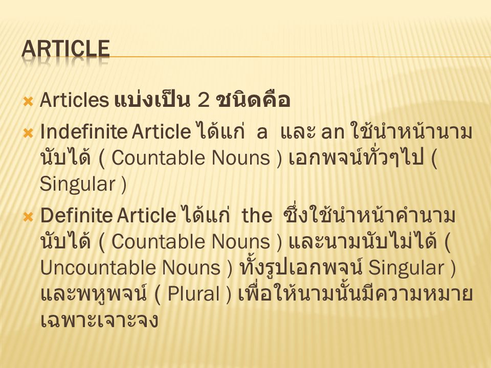 Article Articles แบ่งเป็น 2 ชนิดคือ
