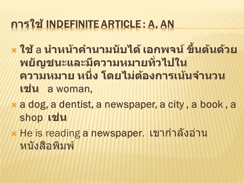 การใช้ Indefinite Article : a, an