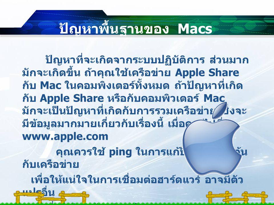 ปัญหาพื้นฐานของ Macs