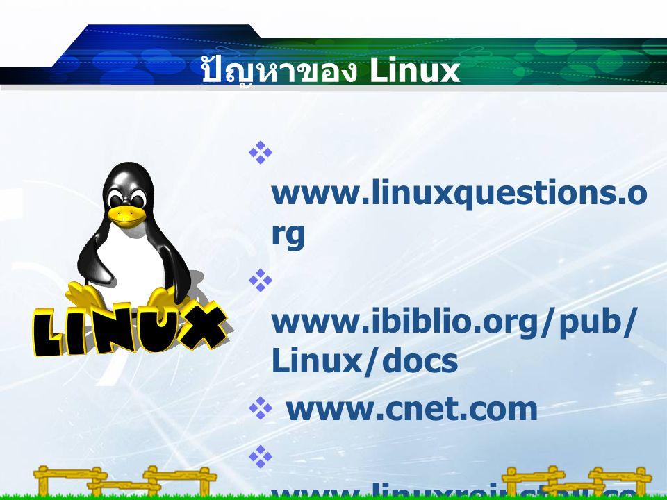 ปัญหาของ Linux www.linuxquestions.org. www.ibiblio.org/pub/Linux/docs. www.cnet.com. www.linuxreinstall.com/debian.htm.