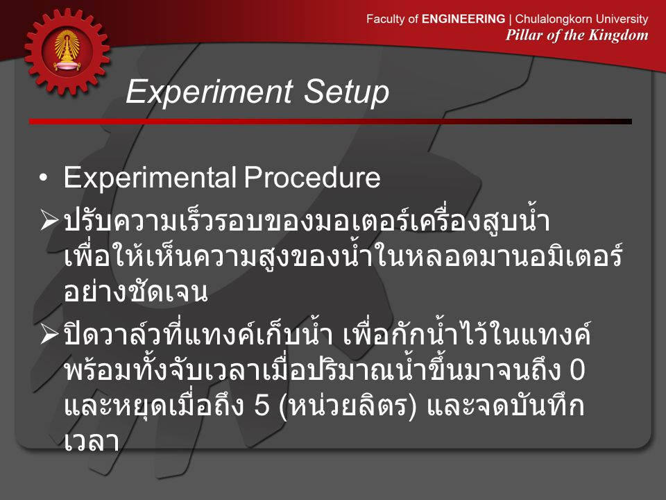 Experiment Setup Experimental Procedure