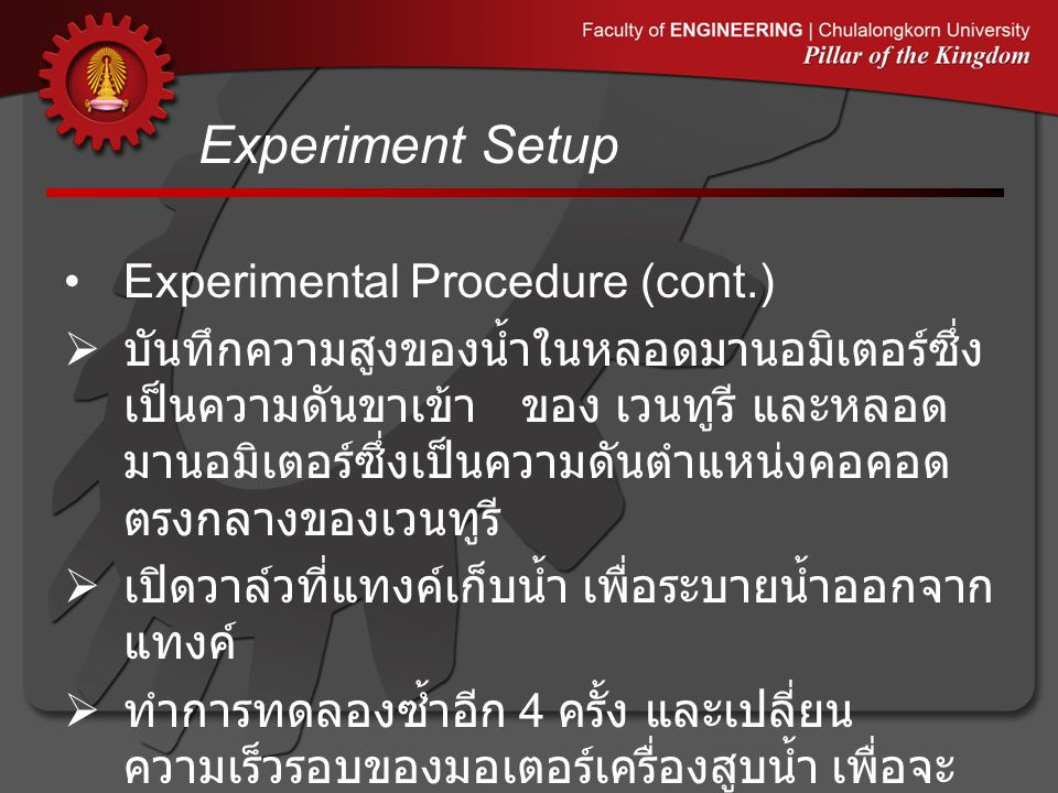 Experiment Setup Experimental Procedure (cont.)