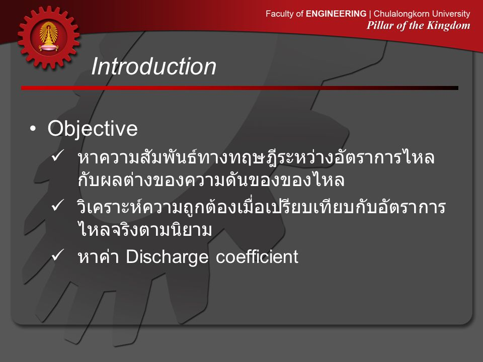 Introduction Objective
