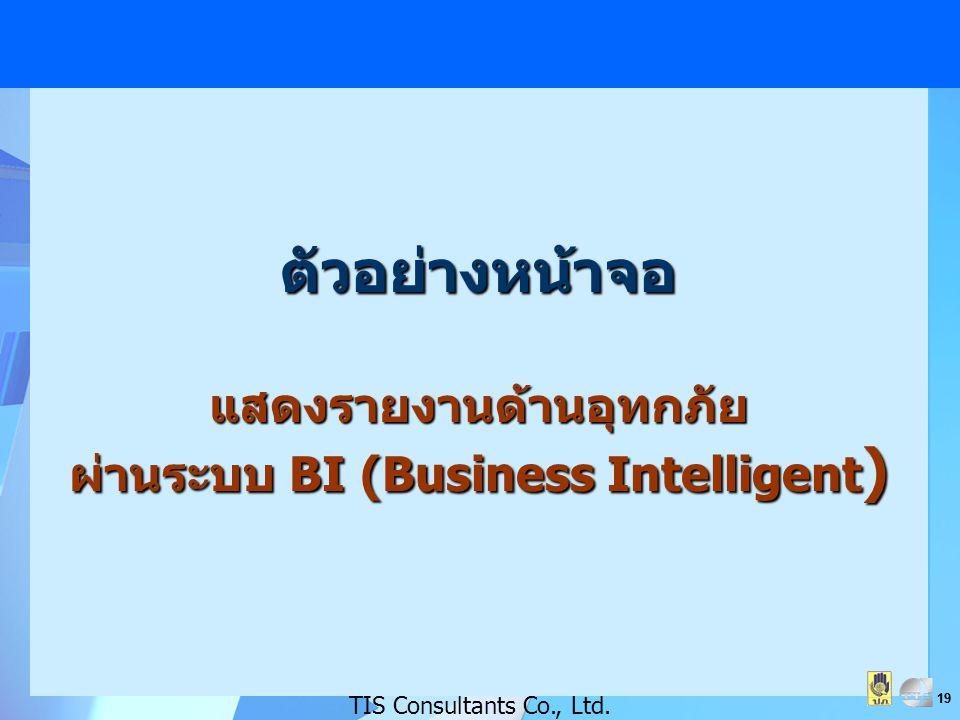 แสดงรายงานด้านอุทกภัย ผ่านระบบ BI (Business Intelligent)