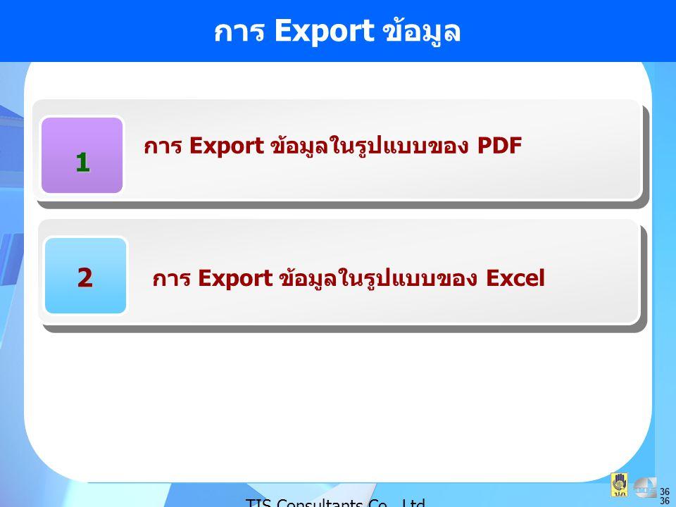 การ Export ข้อมูล 1 2 การ Export ข้อมูลในรูปแบบของ PDF