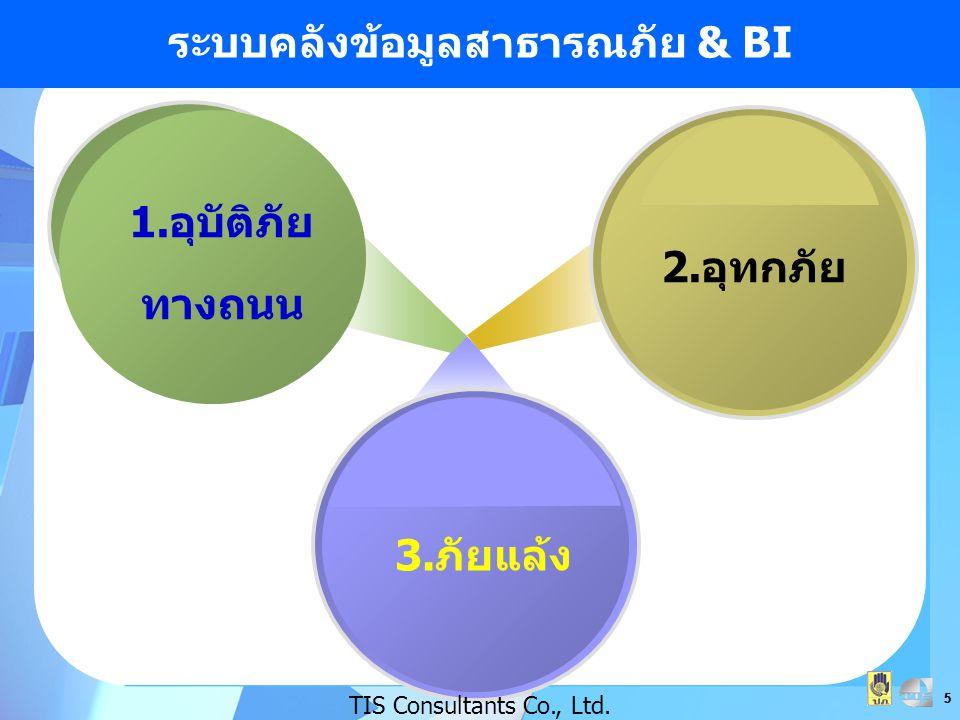 ระบบคลังข้อมูลสาธารณภัย & BI