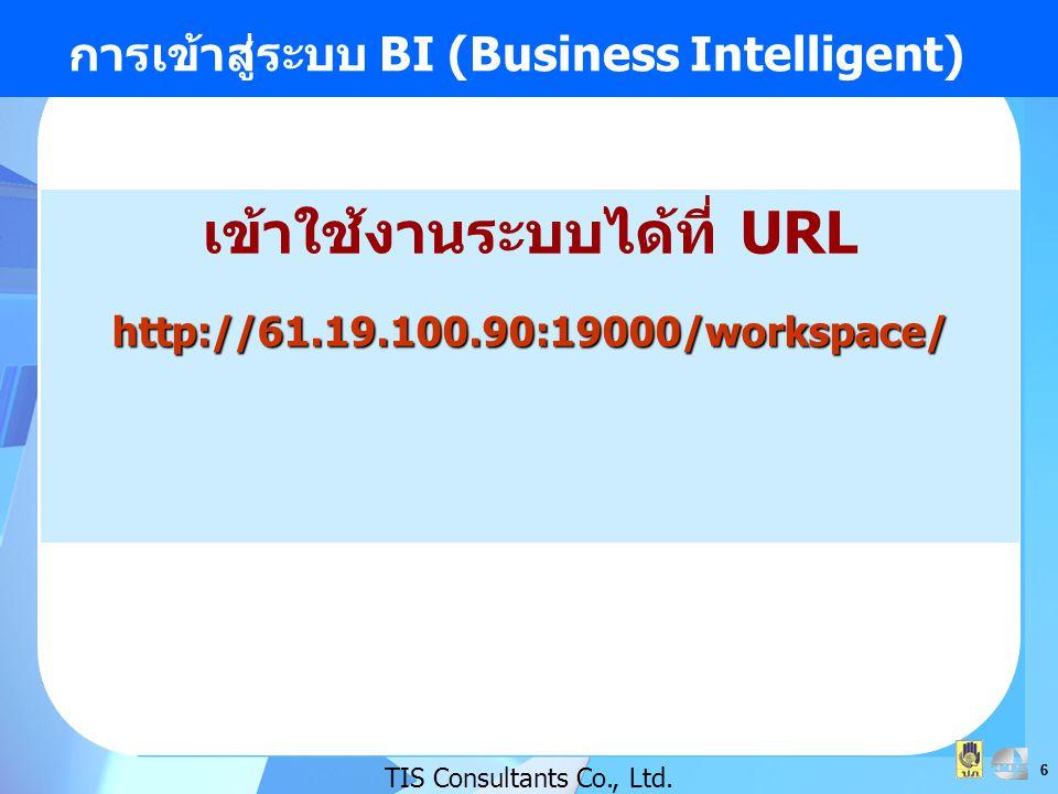 การเข้าสู่ระบบ BI (Business Intelligent)