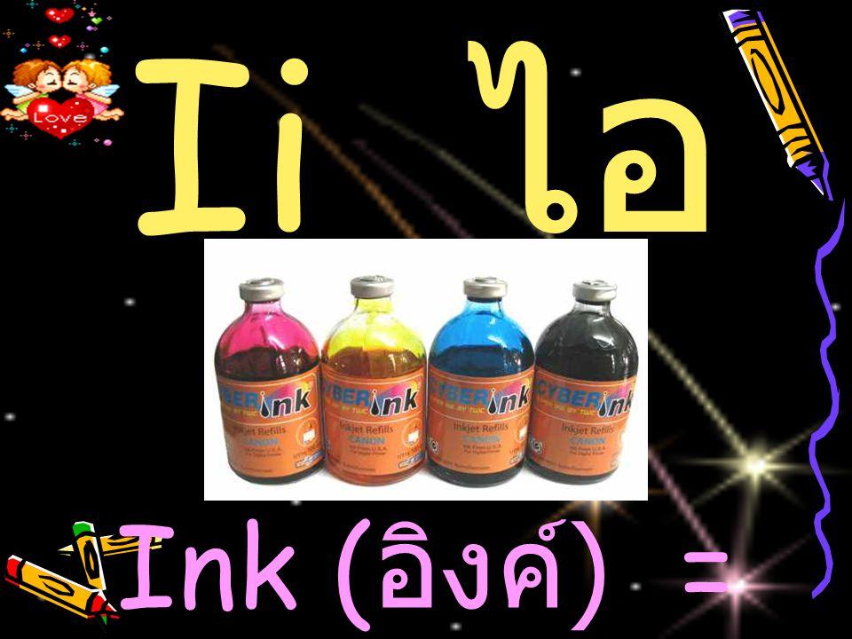 Ii ไอ Ink (อิงค์) = หมึก