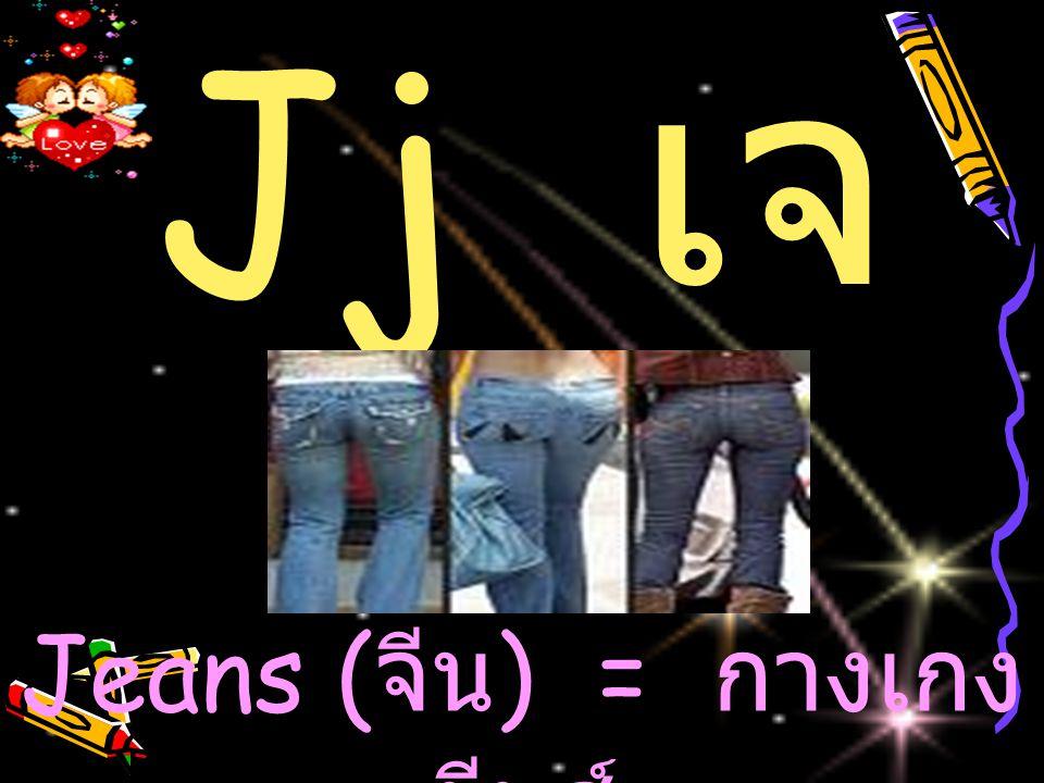 Jeans (จีน) = กางเกงยีนส์
