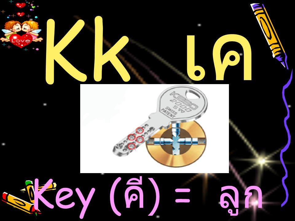 Kk เค Knee = หัวเข่า Key (คี) = ลูกกุญแจ