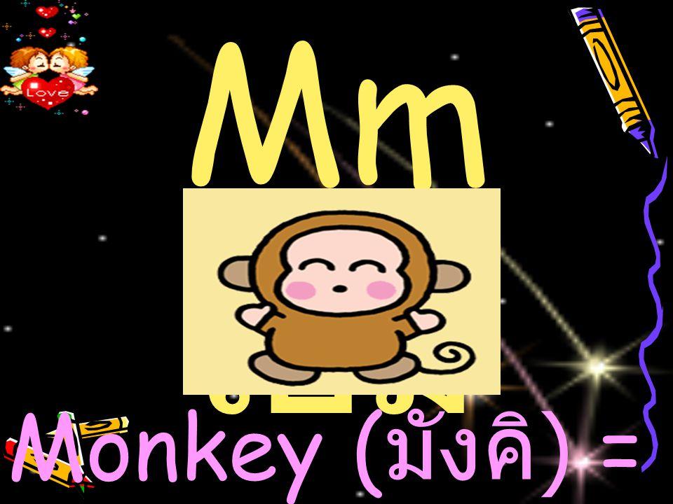 Mm เอ็ม Monkey (มังคิ) = ลิง