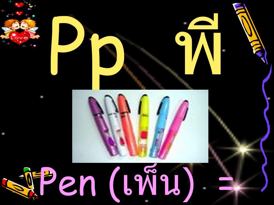 Pp พี Pen (เพ็น) = ปากกา