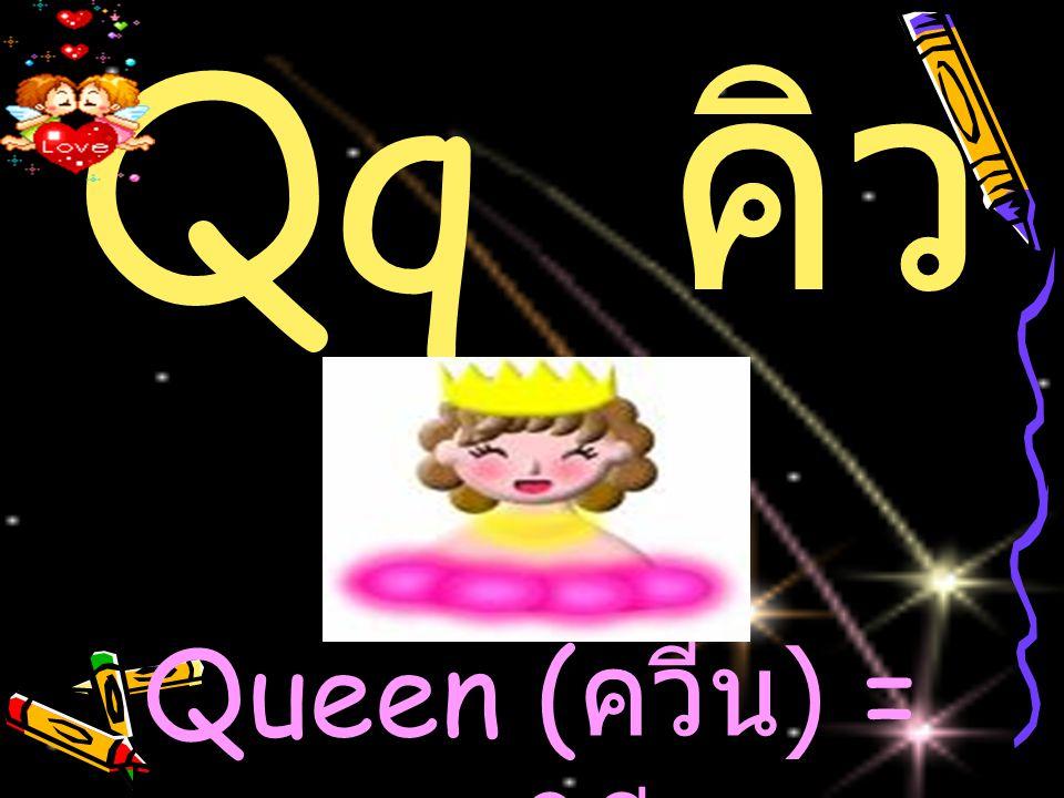 Qq คิว Queen (ควีน) = ราชินี