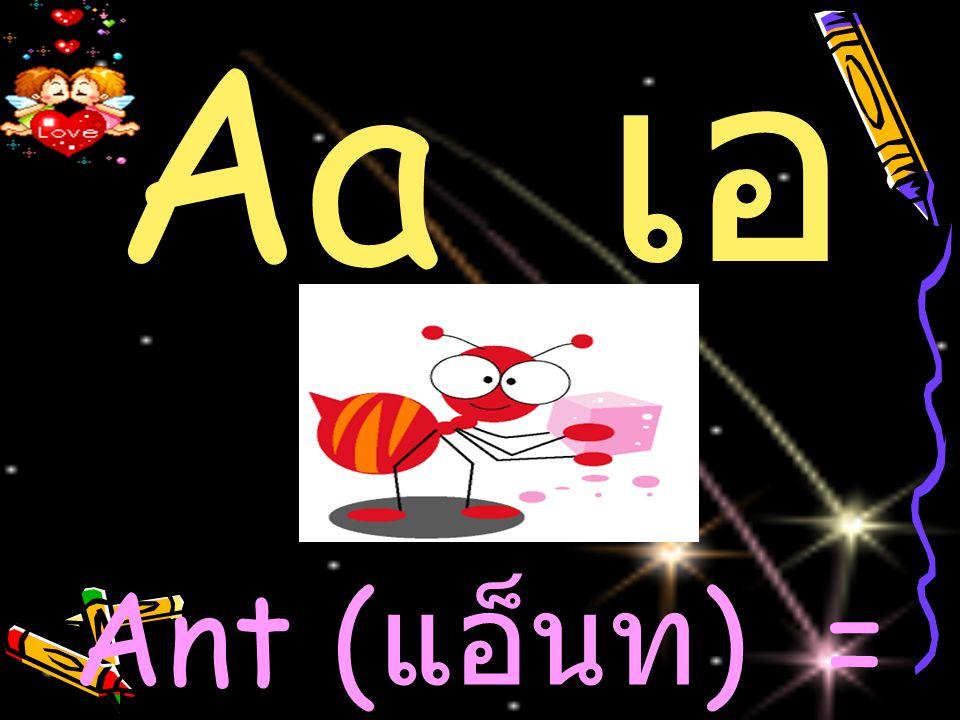 Aa เอ Ant (แอ็นท) = มด