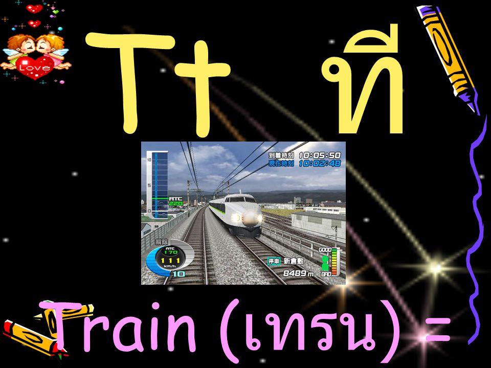 Tt ที Train (เทรน) = รถไฟ