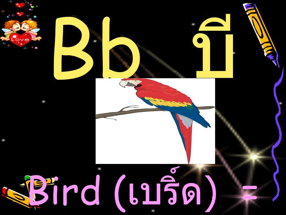 Bb บี Bird = นก Bird (เบริ์ด) = นก