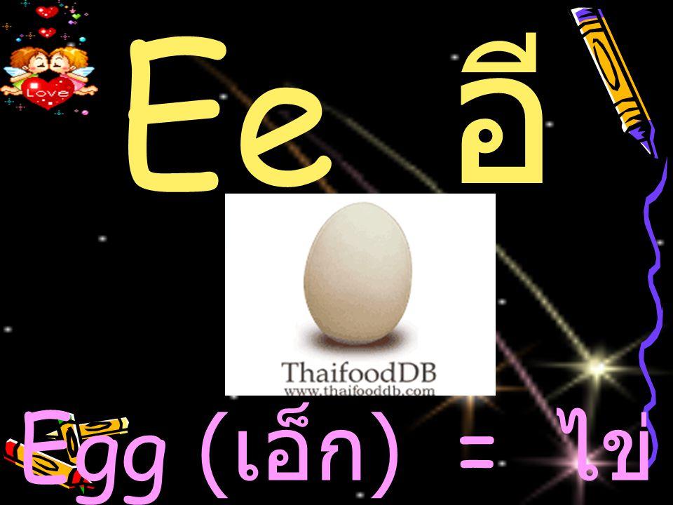 Ee อี Egg (เอ็ก) = ไข่
