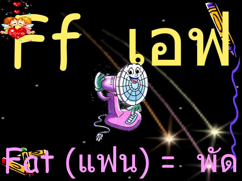 Ff เอฟ Fat (แฟน) = พัดลม