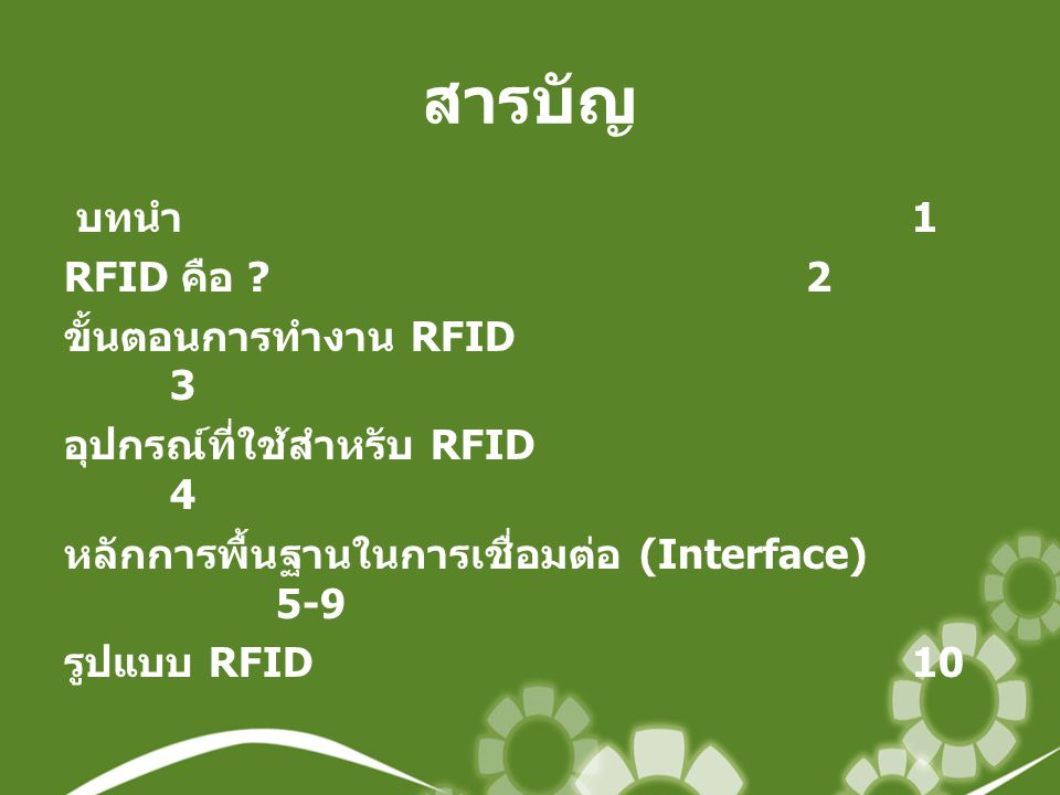 สารบัญ บทนำ 1 RFID คือ .