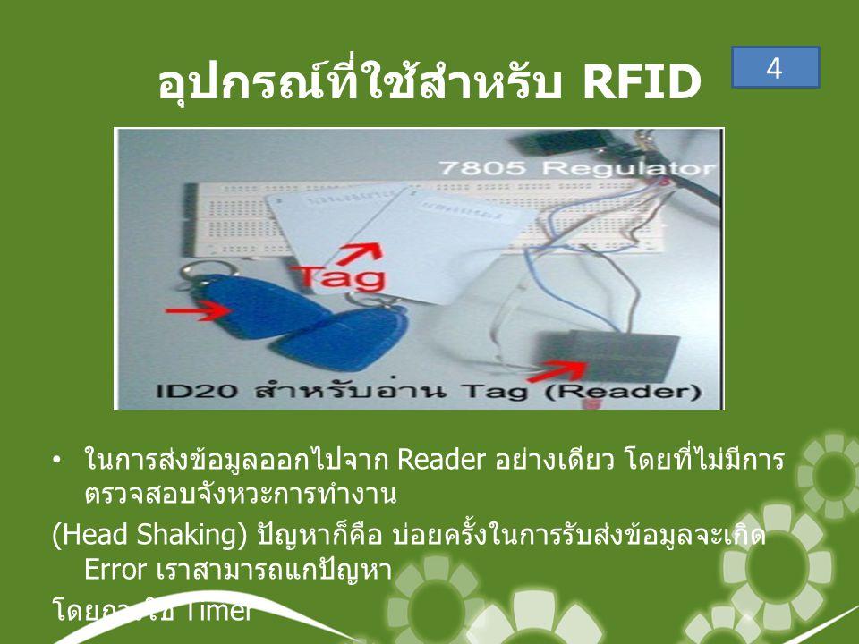 อุปกรณ์ที่ใช้สำหรับ RFID