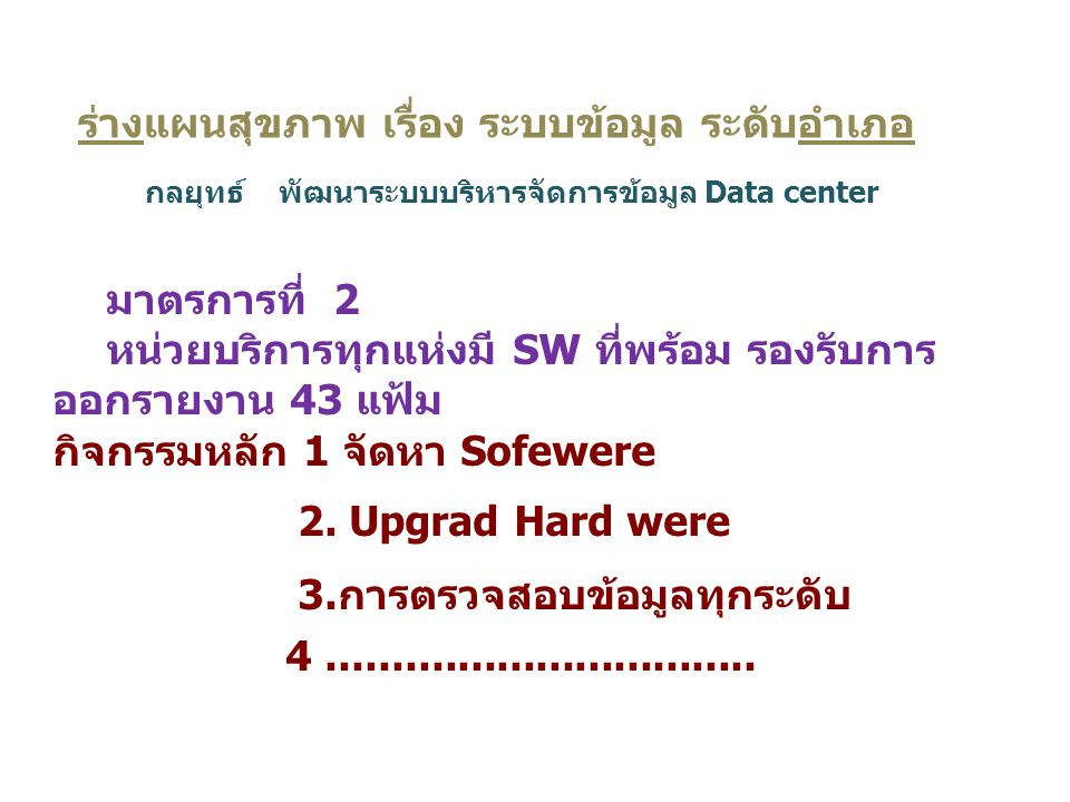 3.การตรวจสอบข้อมูลทุกระดับ