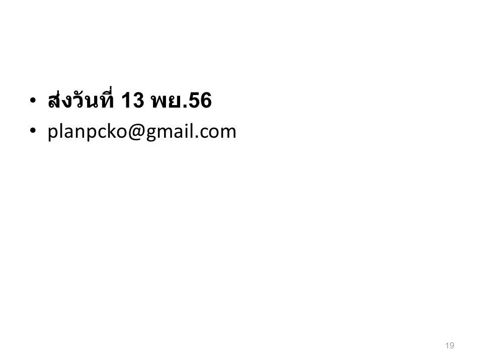 ส่งวันที่ 13 พย.56 planpcko@gmail.com