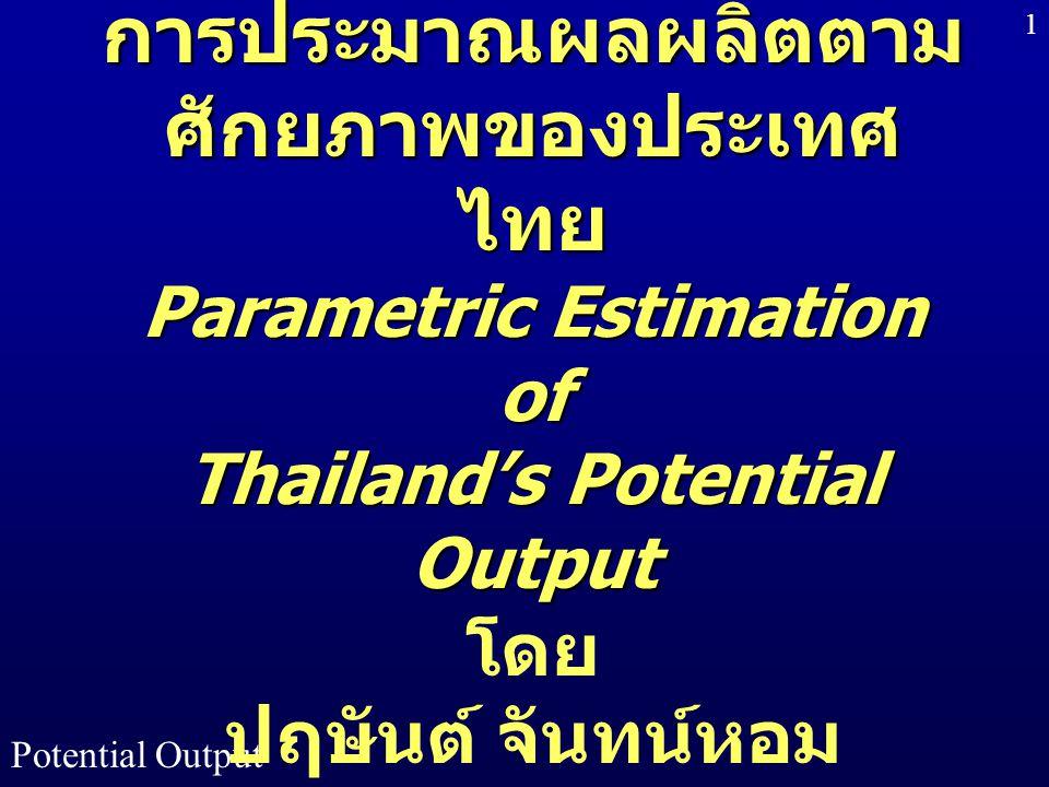 การประมาณผลผลิตตามศักยภาพของประเทศไทย Parametric Estimation of Thailand's Potential Output โดย ปฤษันต์ จันทน์หอม