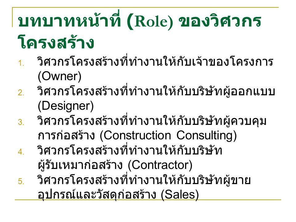 บทบาทหน้าที่ (Role) ของวิศวกรโครงสร้าง