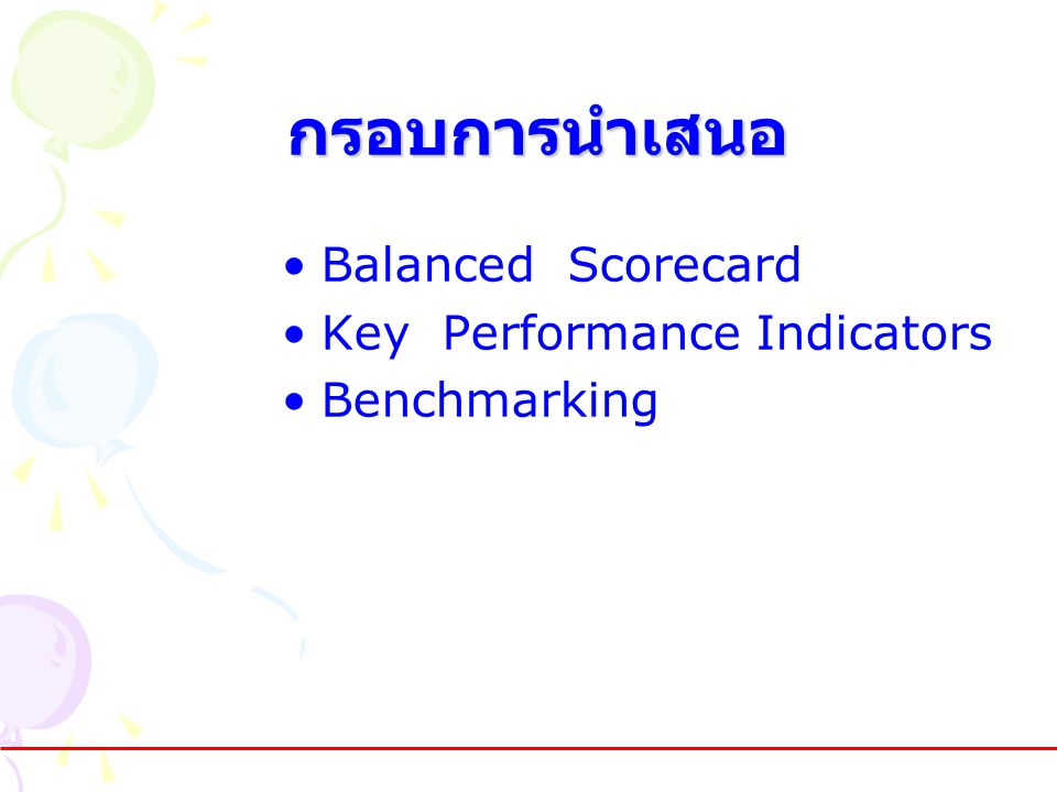 กรอบการนำเสนอ Balanced Scorecard Key Performance Indicators