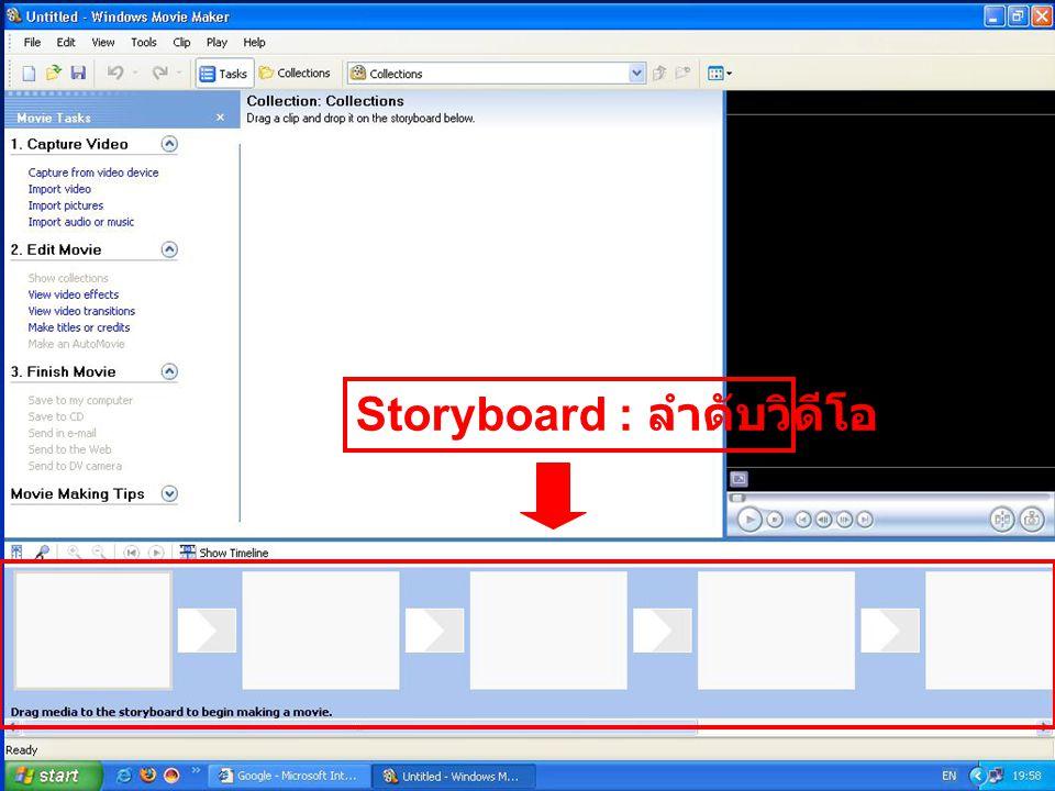 Storyboard : ลำดับวิดีโอ