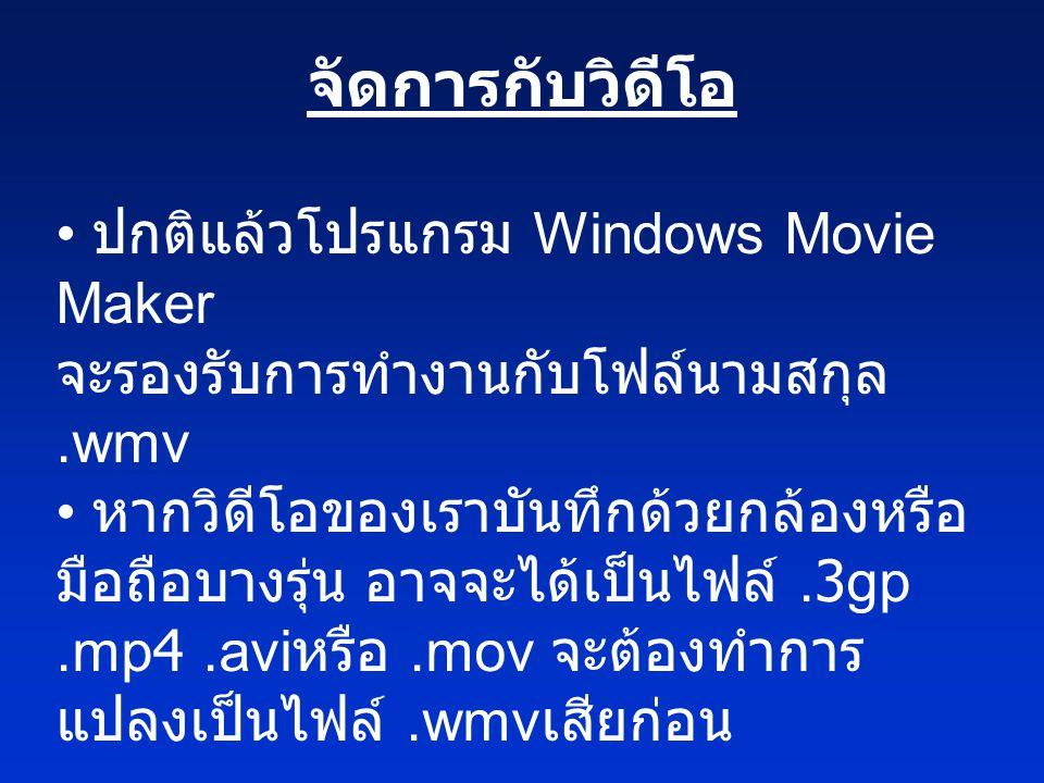 จัดการกับวิดีโอ • ปกติแล้วโปรแกรม Windows Movie Maker