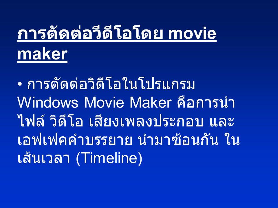 การตัดต่อวีดีโอโดย movie maker