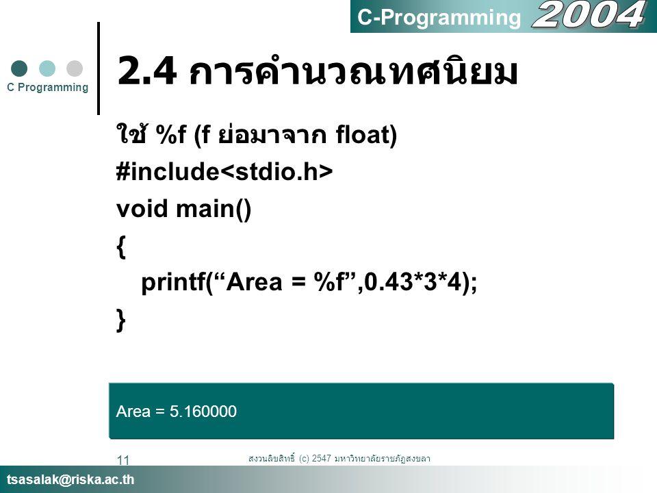 สงวนลิขสิทธิ์ (c) 2547 มหาวิทยาลัยราชภัฏสงขลา