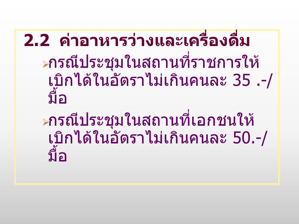 2.2 ค่าอาหารว่างและเครื่องดื่ม