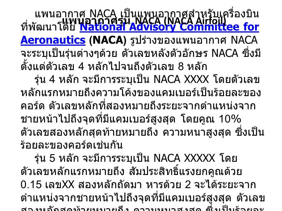 แพนอากาศรุ่น NACA (NACA Airfoil)