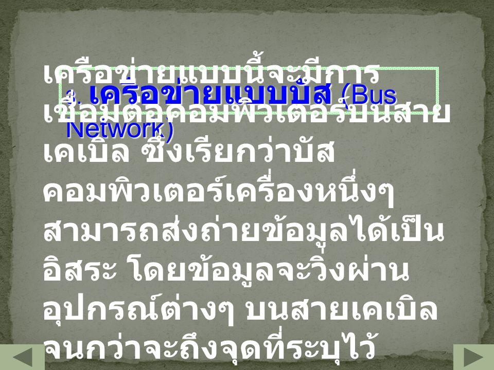 3. เครือข่ายแบบบัส (Bus Network)
