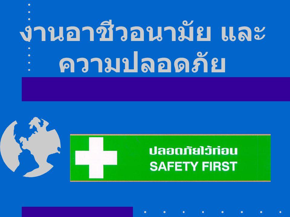 งานอาชีวอนามัย และ ความปลอดภัย