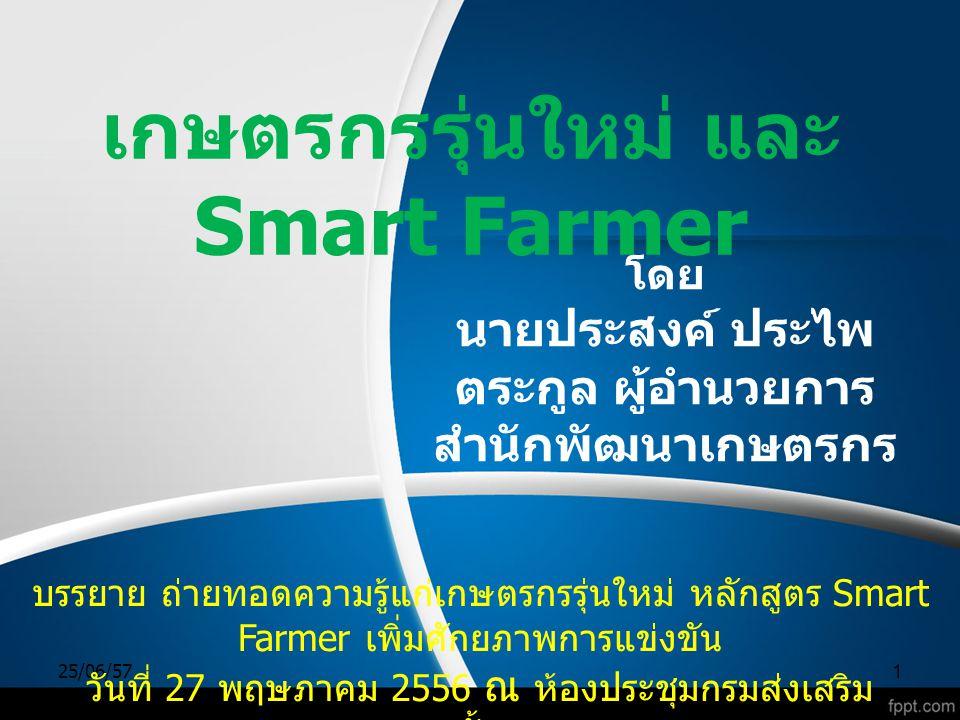 เกษตรกรรุ่นใหม่ และ Smart Farmer