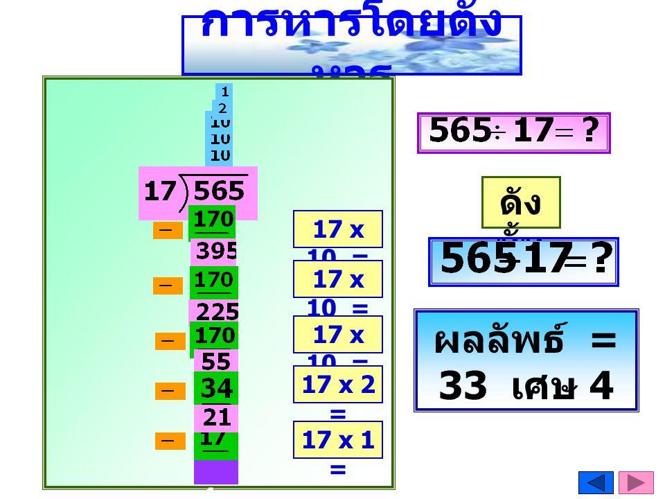การหารโดยตั้งหาร ผลลัพธ์ = 33 เศษ 4 ดังนั้น 17 x 10 = 17 x 10 =