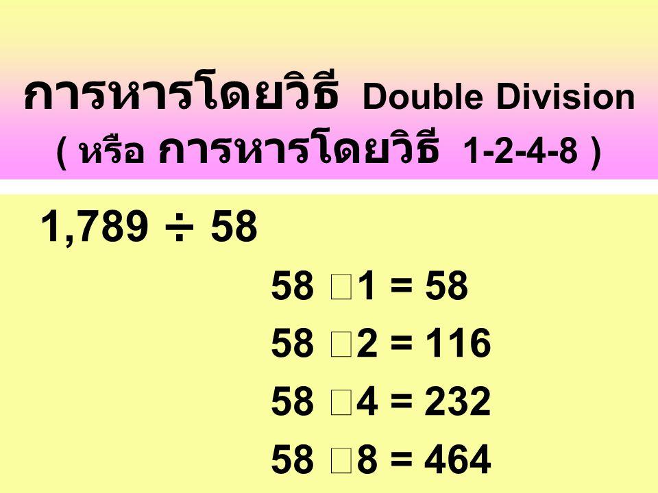 การหารโดยวิธี Double Division ( หรือ การหารโดยวิธี 1-2-4-8 )