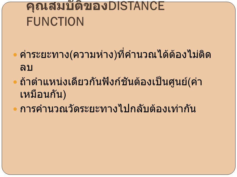 คุณสมบัติของDISTANCE FUNCTION