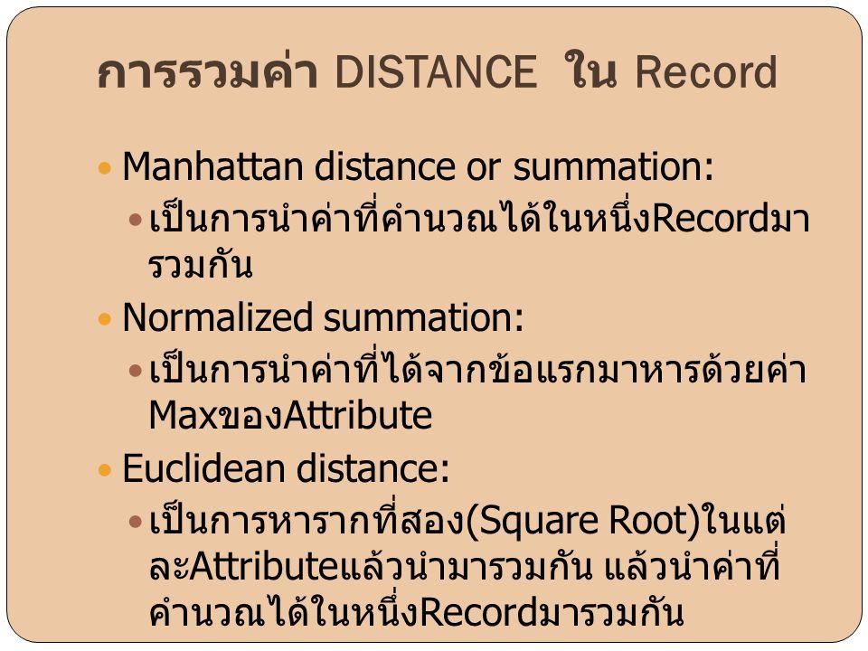 การรวมค่า DISTANCE ใน Record