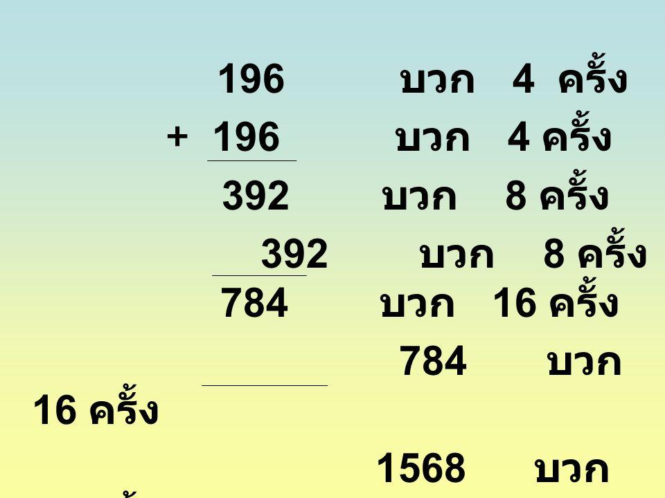 + 196 บวก 4 ครั้ง 392 บวก 8 ครั้ง 392 บวก 8 ครั้ง 784 บวก 16 ครั้ง