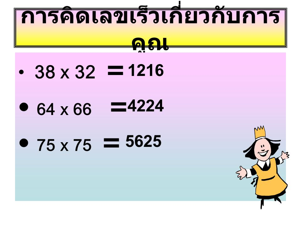 การคิดเลขเร็วเกี่ยวกับการคูณ