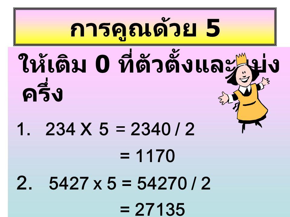 ให้เติม 0 ที่ตัวตั้งและแบ่งครึ่ง