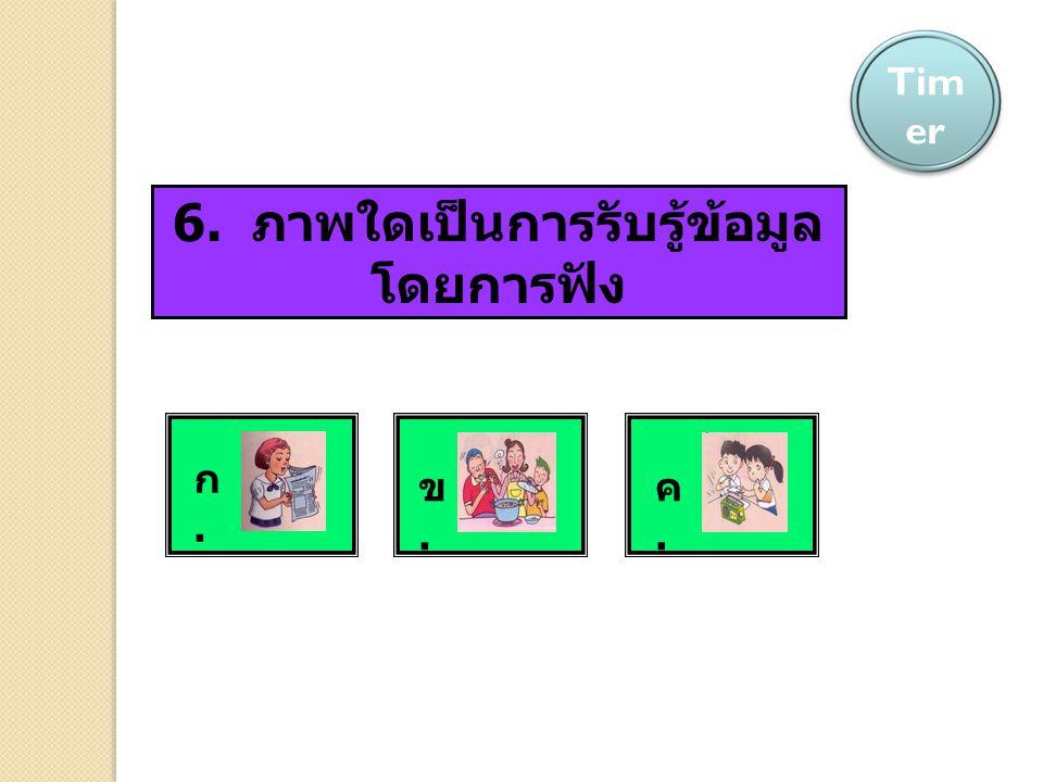 6. ภาพใดเป็นการรับรู้ข้อมูลโดยการฟัง