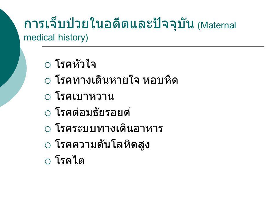 การเจ็บป่วยในอดีตและปัจจุบัน (Maternal medical history)