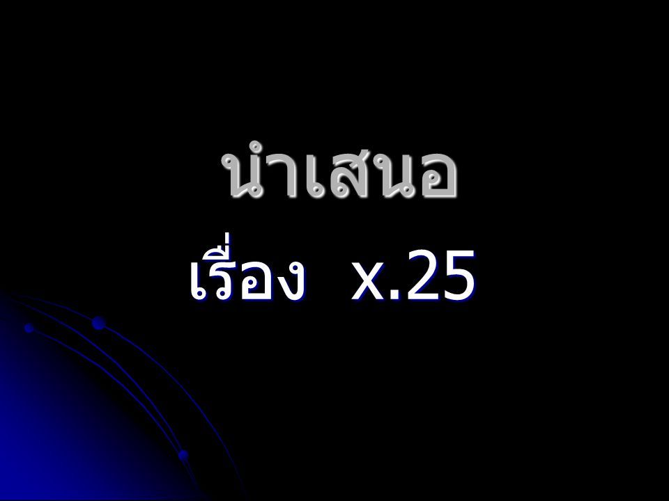 นำเสนอ เรื่อง x.25